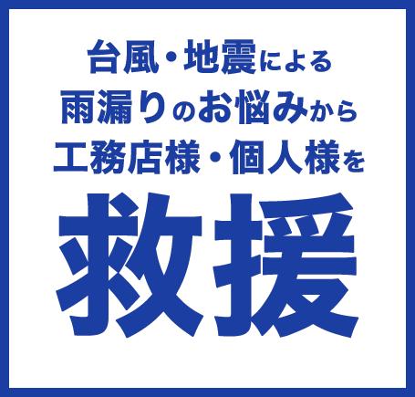 台風・地震による雨漏りのお悩みから工務店様・個人様を救援