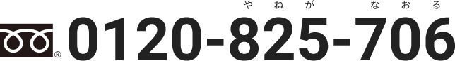 0120-825-706